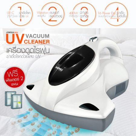 เครื่องดูดไรฝุ่นและฆ่าเชื้อโรค Vacuum UV Cleaner